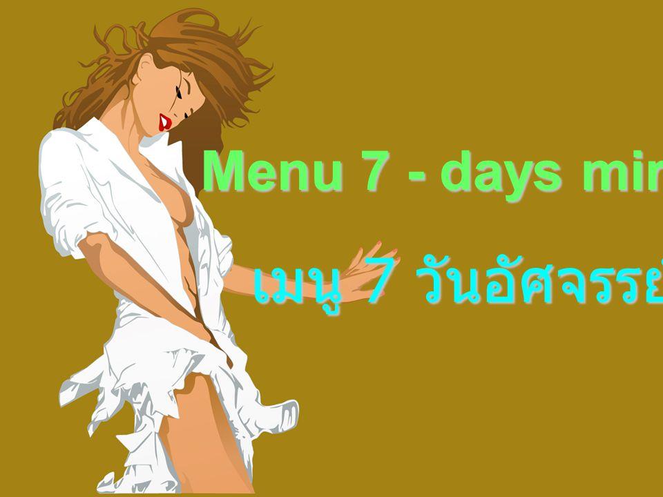 Menu 7 - days miracle เมนู 7 วันอัศจรรย์