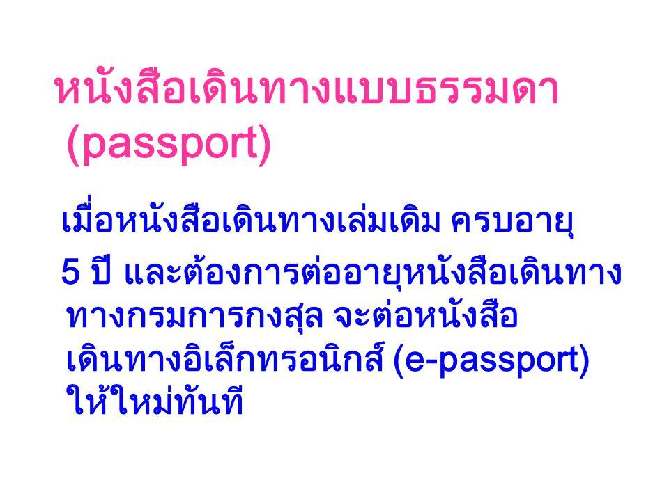 หนังสือเดินทางแบบธรรมดา (passport) เมื่อหนังสือเดินทางเล่มเดิม ครบอายุ 5 ปี และต้องการต่ออายุหนังสือเดินทาง ทางกรมการกงสุล จะต่อหนังสือ เดินทางอิเล็กท