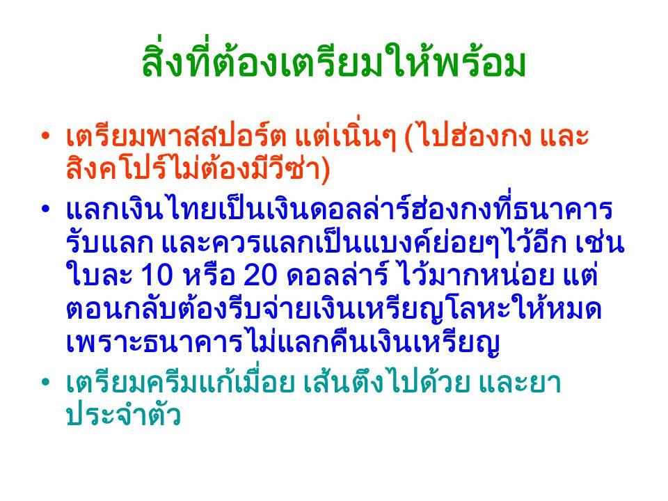 สิ่งที่ต้องเตรียมให้พร้อม เตรียมพาสสปอร์ต แต่เนิ่นๆ (ไปฮ่องกง และ สิงคโปร์ไม่ต้องมีวีซ่า) แลกเงินไทยเป็นเงินดอลล่าร์ฮ่องกงที่ธนาคาร รับแลก และควรแลกเป