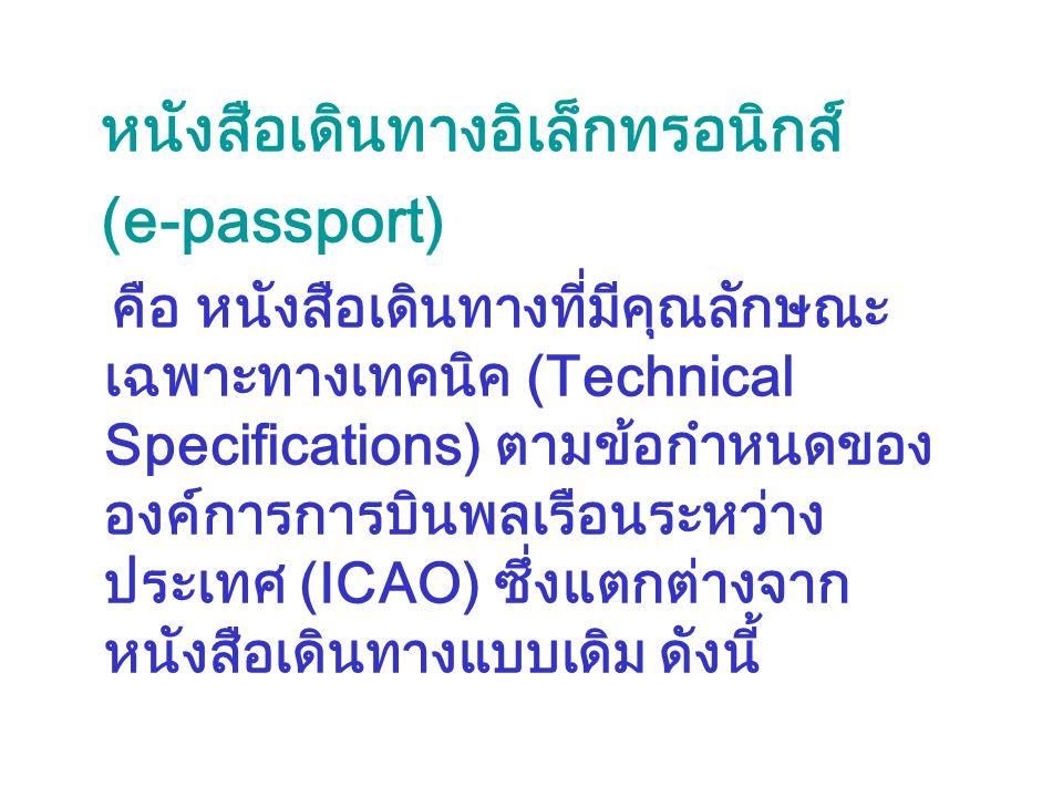 หนังสือเดินทางอิเล็กทรอนิกส์ (e-passport) คือ หนังสือเดินทางที่มีคุณลักษณะ เฉพาะทางเทคนิค (Technical Specifications) ตามข้อกำหนดของ องค์การการบินพลเรื