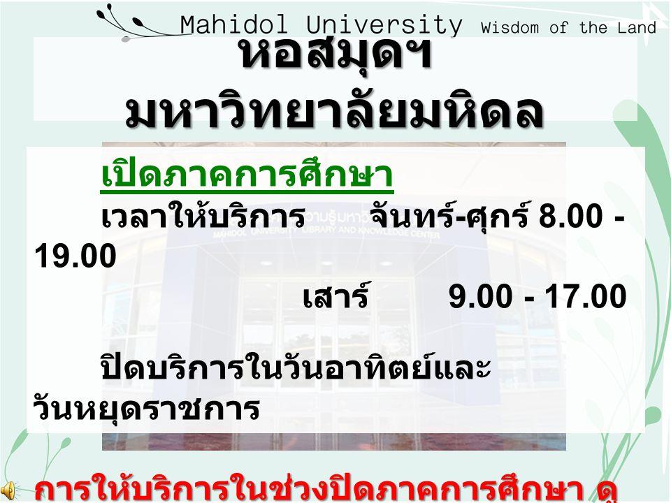 การยืม – คืน (1) นักศึกษา ปริญญาตรี มีสิทธิยืมหนังสือได้ 10 เล่ม เป็นเวลา 10 วัน ยกเว้น หนังสือสำรองและวิทยานิพนธ์ ยืม ได้ 3 วัน MEMBERTOTAL Loan period (days)Overdue fines (baht : day) General books Reserve books Thesis General books Reserve books/ Thesis Student1010101033330