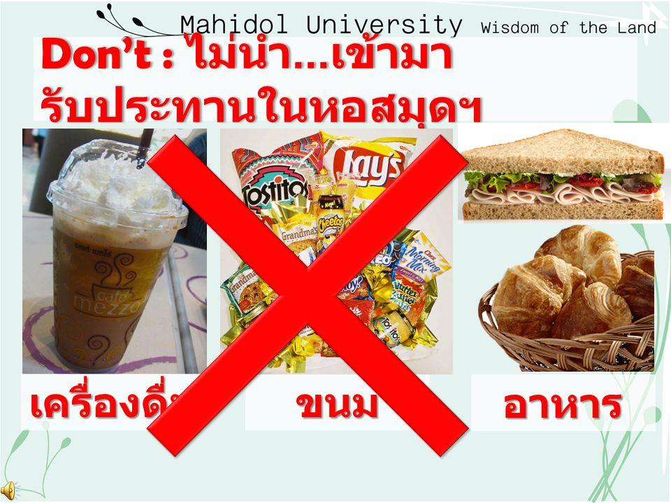 Don't : ไม่นำ... เข้ามา รับประทานในหอสมุดฯ เครื่องดื่มขนม อาหาร
