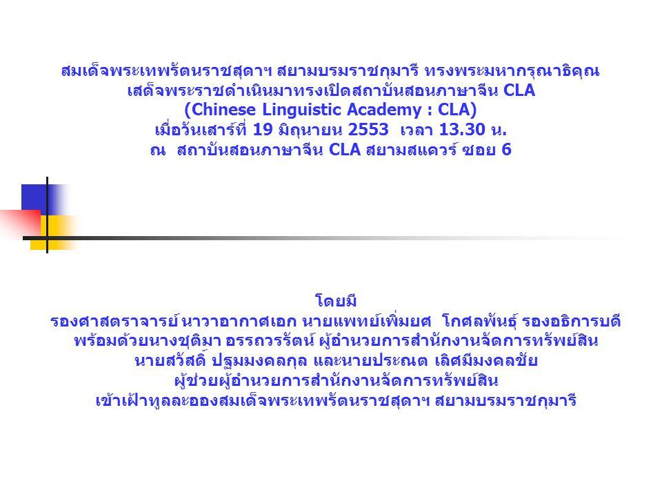 สมเด็จพระเทพรัตนราชสุดาฯ สยามบรมราชกุมารี ทรงพระมหากรุณาธิคุณ เสด็จพระราชดำเนินมาทรงเปิดสถาบันสอนภาษาจีน CLA (Chinese Linguistic Academy : CLA) เมื่อว