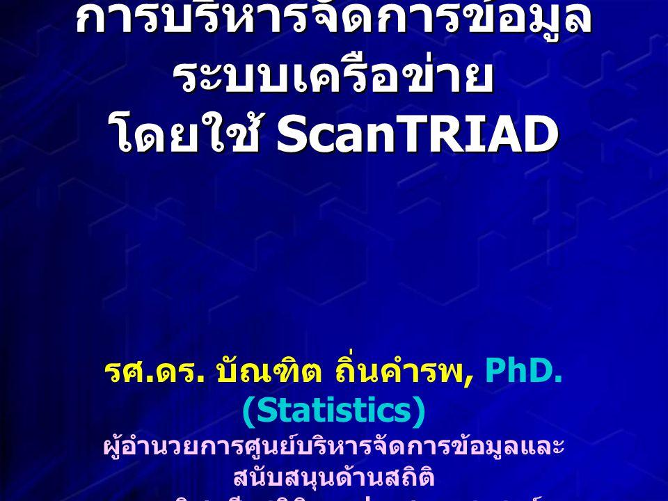 การบริหารจัดการข้อมูล ระบบเครือข่าย โดยใช้ ScanTRIAD รศ.