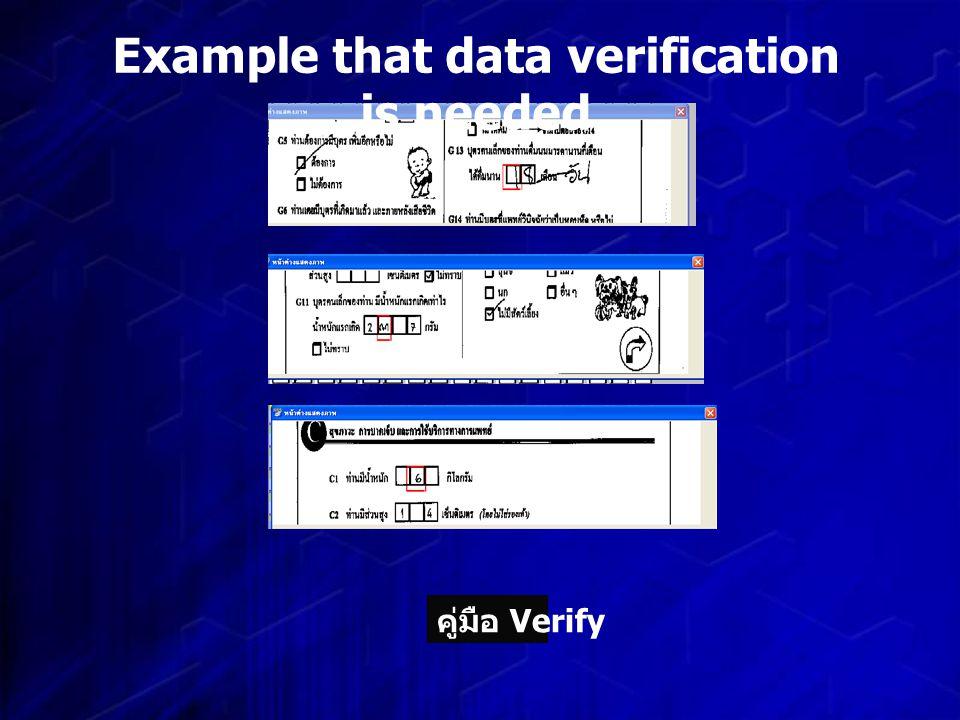 คู่มือ Verify
