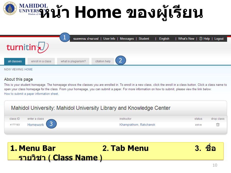 หน้า Home ของผู้เรียน 1.Menu Bar 2. Tab Menu 3. ชื่อ รายวิชา ( Class Name ) 1 2 3 10