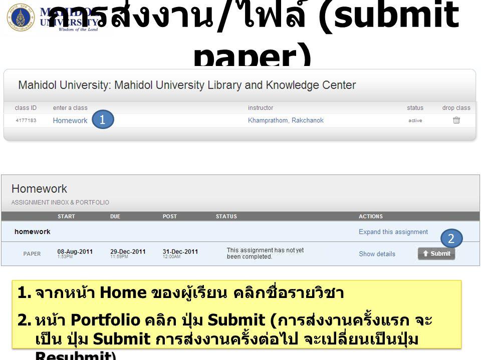 การส่งงาน / ไฟล์ (submit paper) 11 1. จากหน้า Home ของผู้เรียน คลิกชื่อรายวิชา 2. หน้า Portfolio คลิก ปุ่ม Submit ( การส่งงานครั้งแรก จะ เป็น ปุ่ม Sub