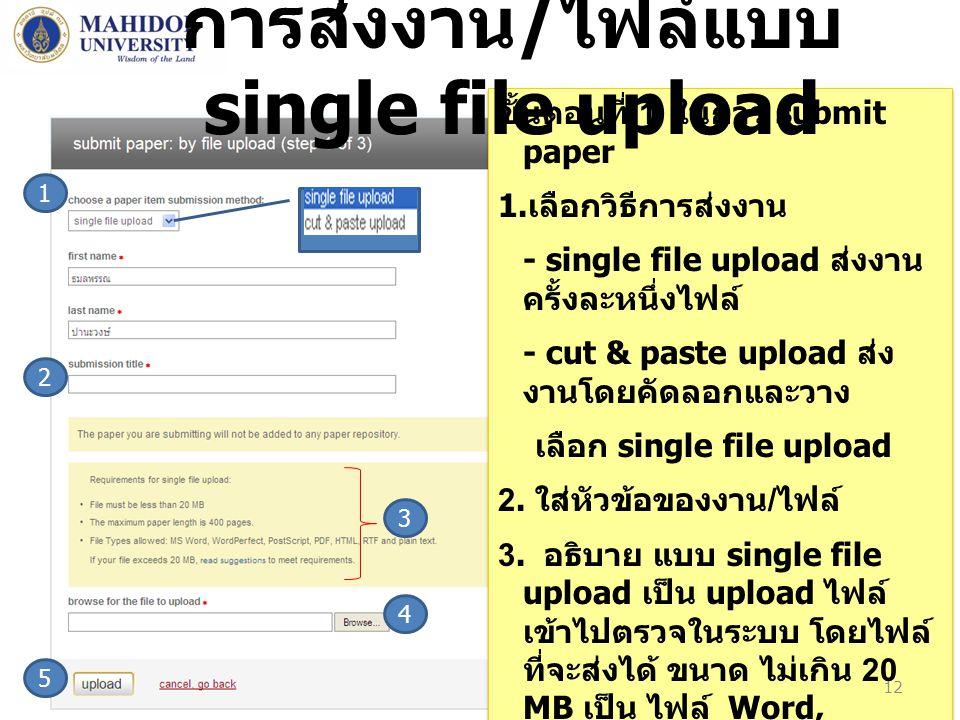 1 2 5 4 3 ขั้นตอนที่ 1 ในการ submit paper 1. เลือกวิธีการส่งงาน - single file upload ส่งงาน ครั้งละหนึ่งไฟล์ - cut & paste upload ส่ง งานโดยคัดลอกและว