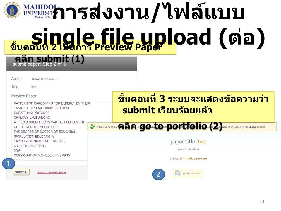 1 ขั้นตอนที่ 2 เป็นการ Preview Paper คลิก submit (1) การส่งงาน / ไฟล์แบบ single file upload ( ต่อ ) 13 2 ขั้นตอนที่ 3 ระบบจะแสดงข้อความว่า submit เรียบร้อยแล้ว คลิก go to portfolio (2) ขั้นตอนที่ 3 ระบบจะแสดงข้อความว่า submit เรียบร้อยแล้ว คลิก go to portfolio (2)