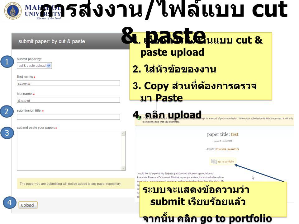 1 2 4 3 1. เลือกการส่งงานแบบ cut & paste upload 2. ใส่หัวข้อของงาน 3. Copy ส่วนที่ต้องการตรวจ มา Paste 4. คลิก upload 1. เลือกการส่งงานแบบ cut & paste