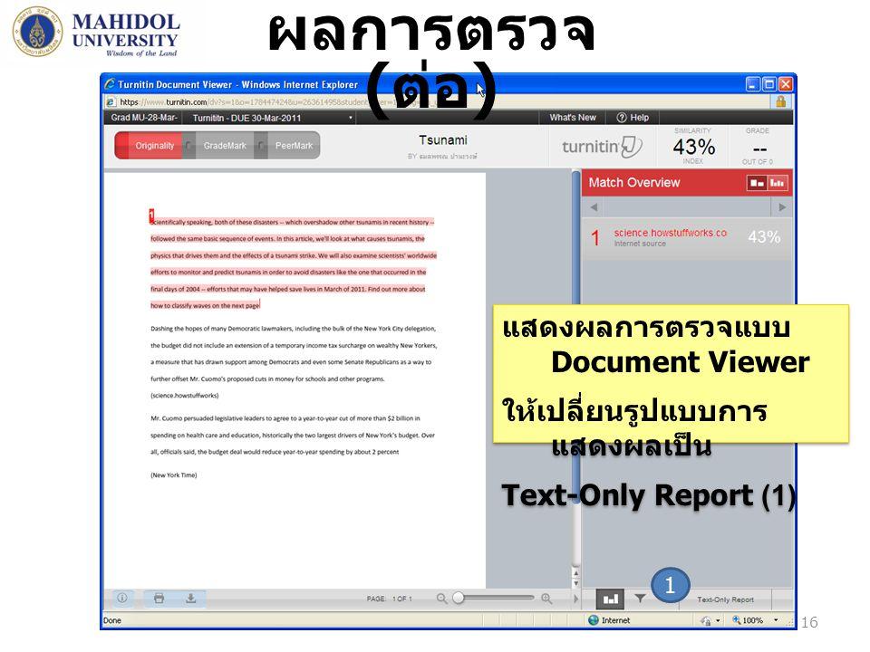ผลการตรวจ ( ต่อ ) แสดงผลการตรวจแบบ Document Viewer ให้เปลี่ยนรูปแบบการ แสดงผลเป็น Text-Only Report (1) แสดงผลการตรวจแบบ Document Viewer ให้เปลี่ยนรูปแบบการ แสดงผลเป็น Text-Only Report (1) 1 16