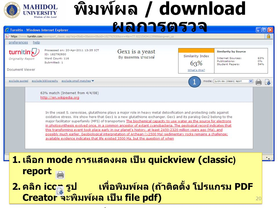พิมพ์ผล / download ผลการตรวจ 1 1. เลือก mode การแสดงผล เป็น quickview (classic) report 2. คลิก icon รูป เพื่อพิมพ์ผล ( ถ้าติดตั้ง โปรแกรม PDF Creator