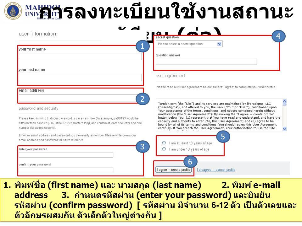 การลงทะเบียนใช้งานสถานะ ผู้เรียน ( ต่อ ) 9 1. พิมพ์ชื่อ (first name) และ นามสกุล (last name) 2. พิมพ์ e-mail address 3. กำหนดรหัสผ่าน (enter your pass