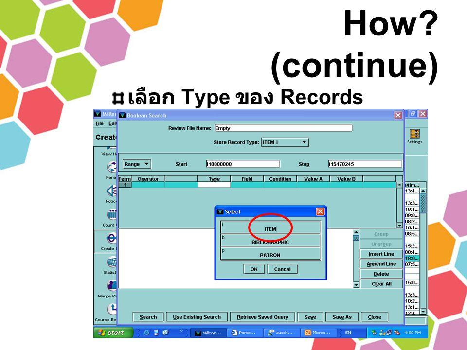 How? (continue) เลือก Type ของ Records