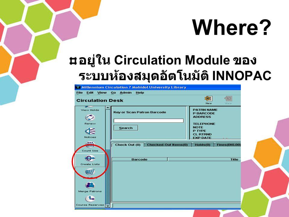 When? ใช้เมื่อต้องการทำการรวบรวม สถิติต่างๆ ที่ได้กระทำในระบบ ห้องสมุดอัตโนมัติ INNOPAC Millennium