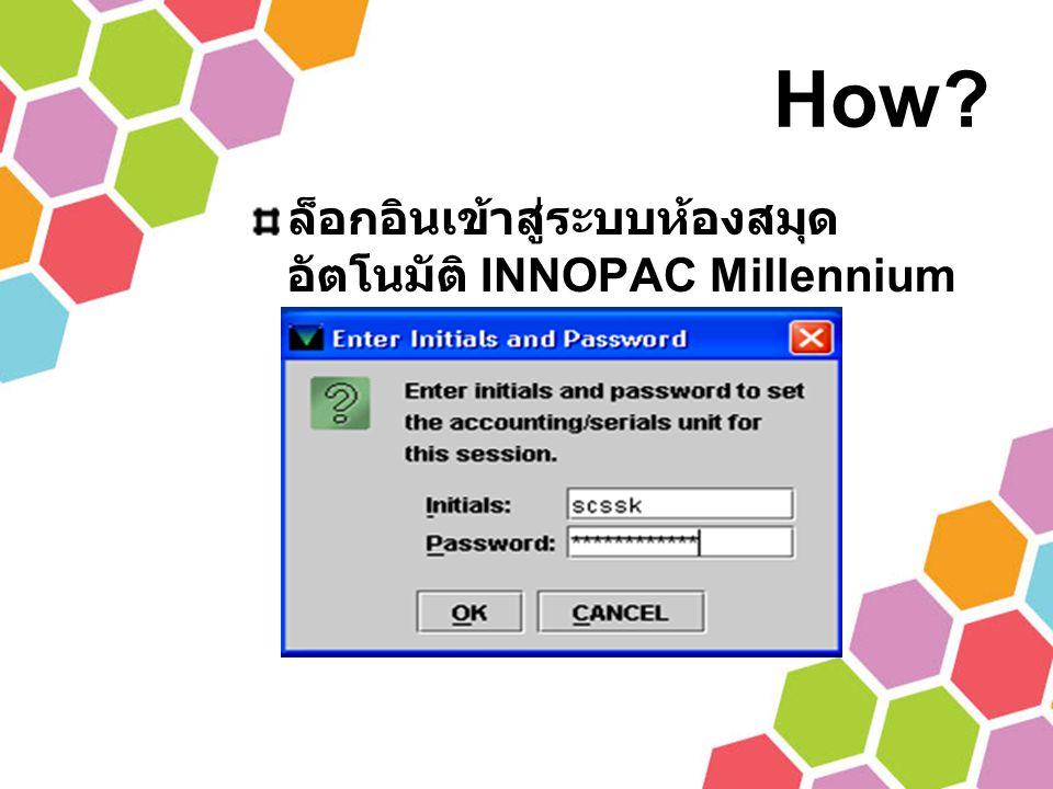How? ล็อกอินเข้าสู่ระบบห้องสมุด อัตโนมัติ INNOPAC Millennium