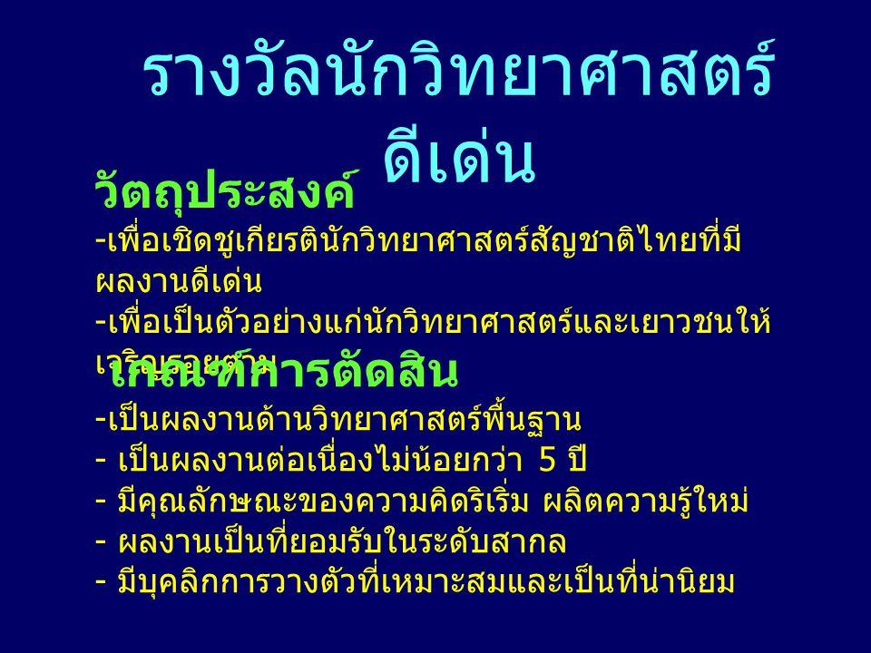 วัตถุประสงค์ - เพื่อเชิดชูเกียรตินักวิทยาศาสตร์สัญชาติไทยที่มี ผลงานดีเด่น - เพื่อเป็นตัวอย่างแก่นักวิทยาศาสตร์และเยาวชนให้ เจริญรอยตาม เกณฑ์การตัดสิน