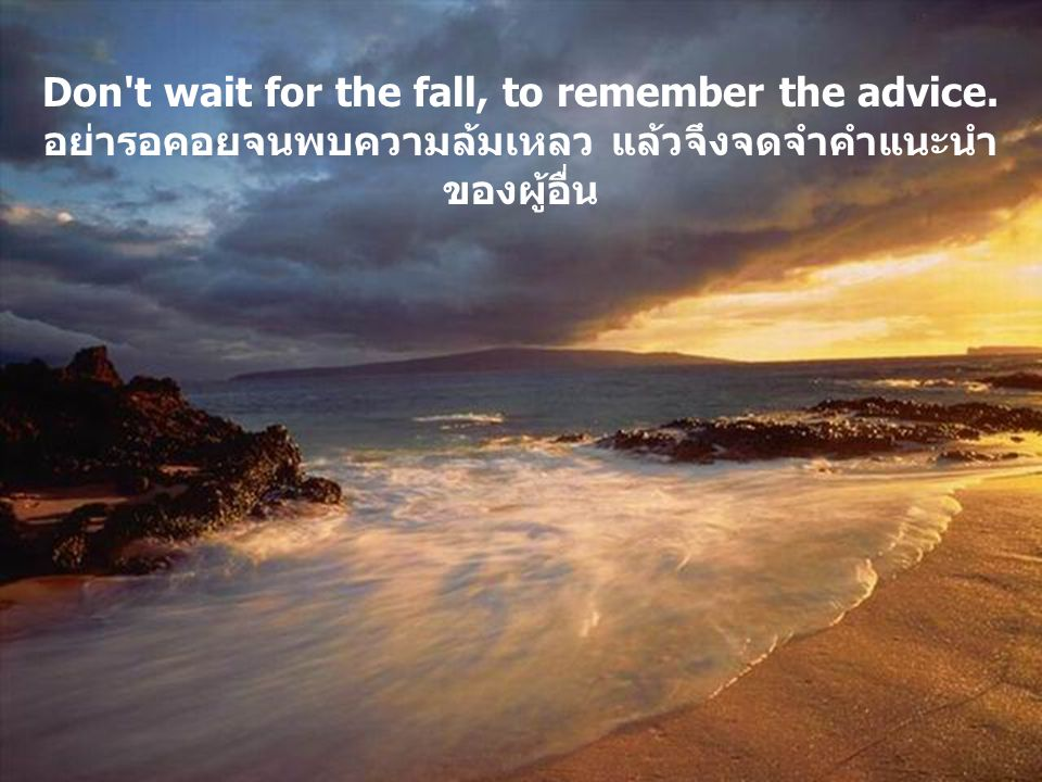 Don t wait for the fall, to remember the advice.
