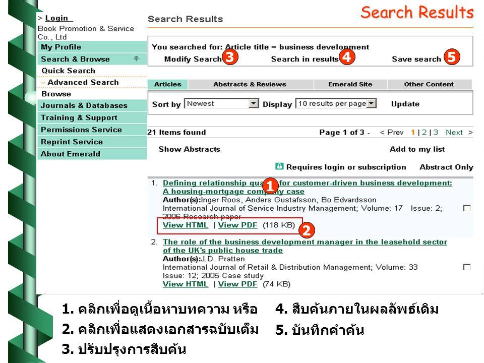 Search Results 1 1. คลิกเพื่อดูเนื้อหาบทความ หรือ 2.