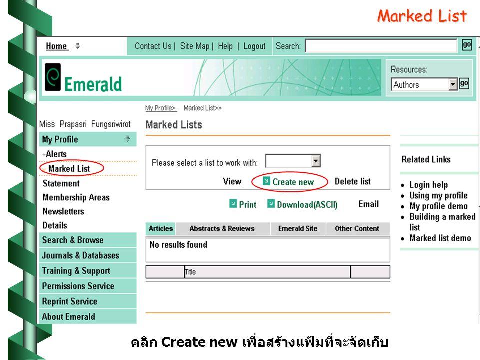 Marked List คลิก Create new เพื่อสร้างแฟ้มที่จะจัดเก็บ