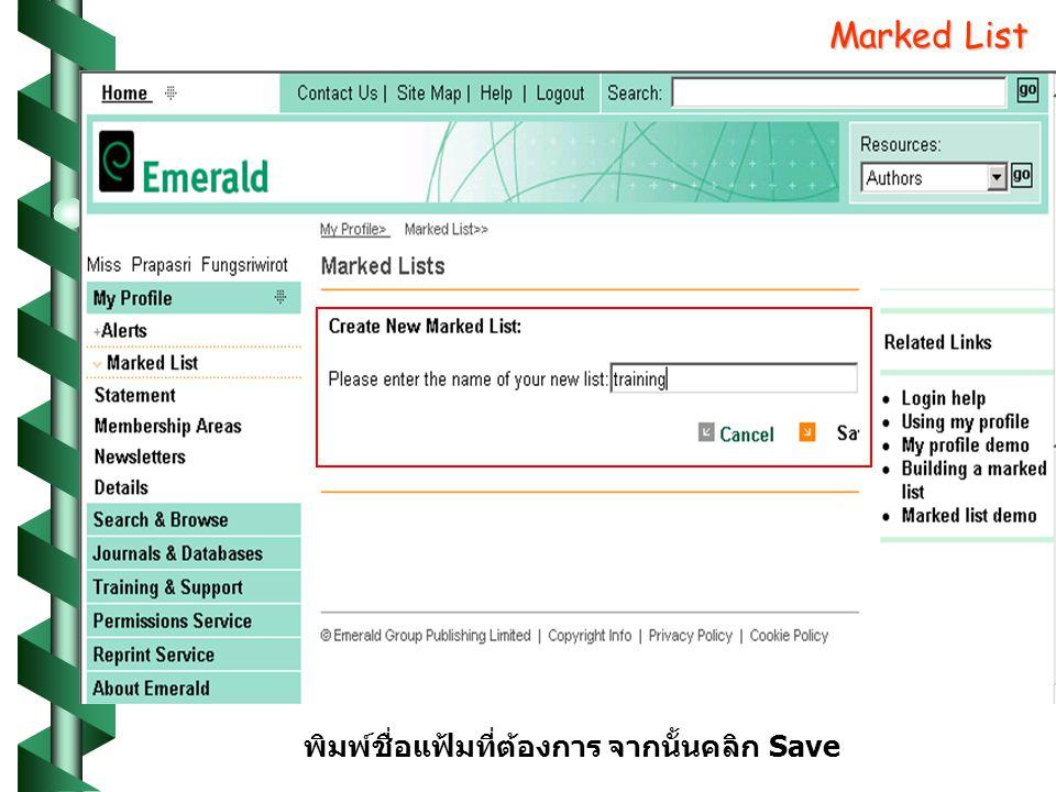 พิมพ์ชื่อแฟ้มที่ต้องการ จากนั้นคลิก Save Marked List
