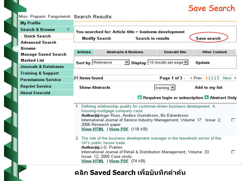 Save Search คลิก Saved Search เพื่อบันทึกคำค้น