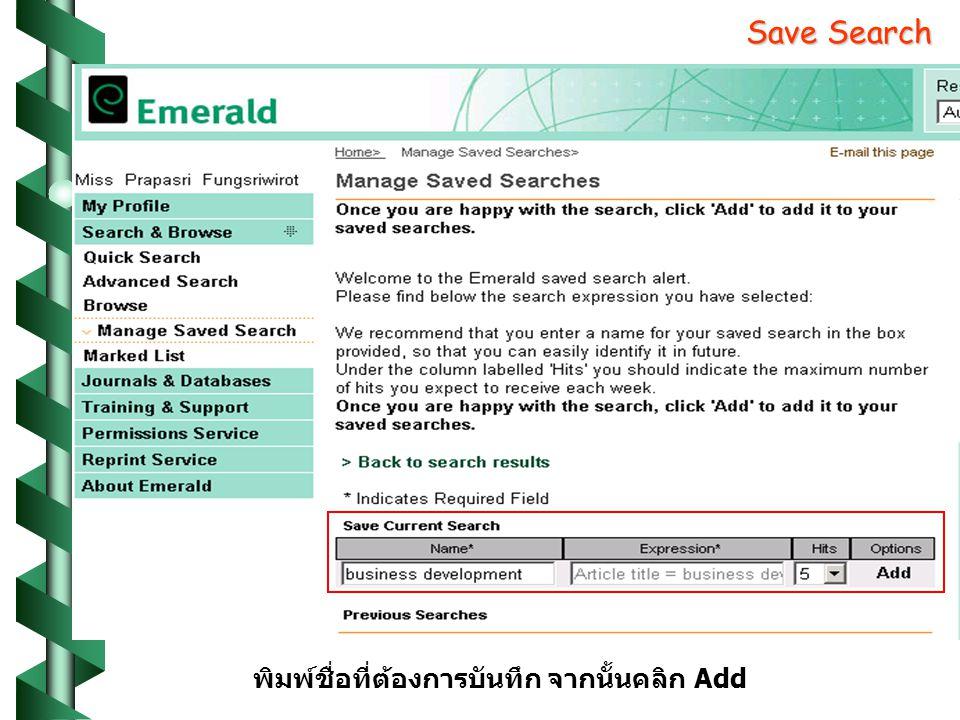 พิมพ์ชื่อที่ต้องการบันทึก จากนั้นคลิก Add Save Search