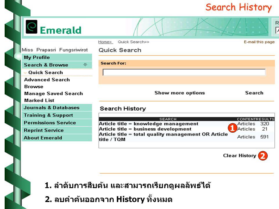 Search History 2. ลบคำค้นออกจาก History ทั้งหมด 1. ลำดับการสืบค้น และสามารถเรียกดูผลลัพธ์ได้ 1 2