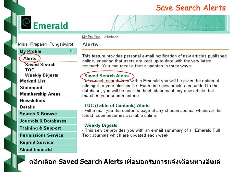 Save Search Alerts คลิกเลือก Saved Search Alerts เพื่อบอกรับการแจ้งเตือนทางอีเมล์