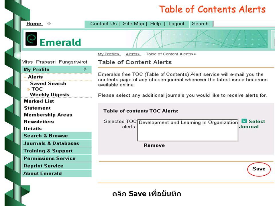 คลิก Save เพื่อบันทึก Table of Contents Alerts