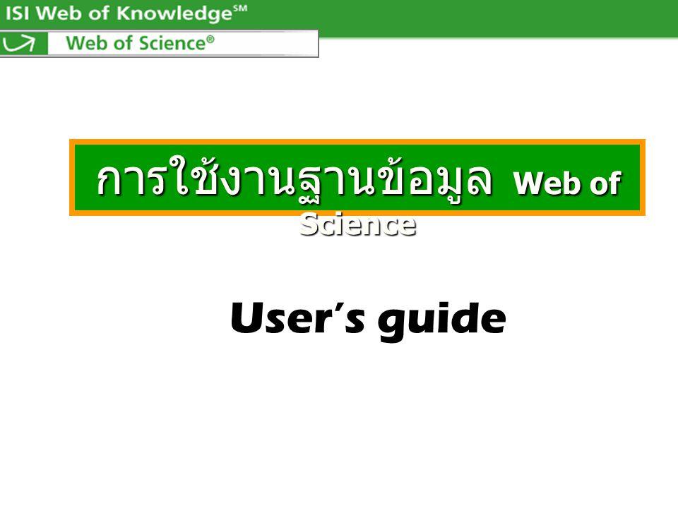 การใช้งานฐานข้อมูล Web of Science User's guide
