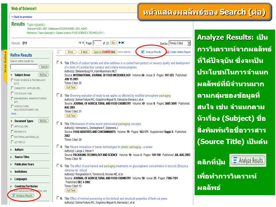 Analyze Results: Analyze Results: เป็น การวิเคราะห์จากผลลัพธ์ ที่ได้ปัจจุบัน ซึ่งจะเป็น ประโยชน์ในการจำแนก ผลลัพธ์ที่มีจำนวนมาก ตามกลุ่มของข้อมูลที่ ส