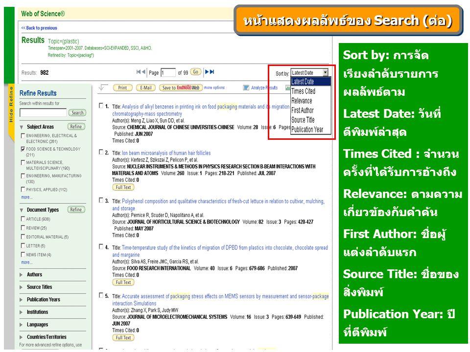 หน้าแสดงผลลัพธ์ของ Search (ต่อ) Sort by: การจัด เรียงลำดับรายการ ผลลัพธ์ตาม Latest Date: วันที่ ตีพิมพ์ล่าสุด Times Cited : จำนวน ครั้งที่ได้รับการอ้า
