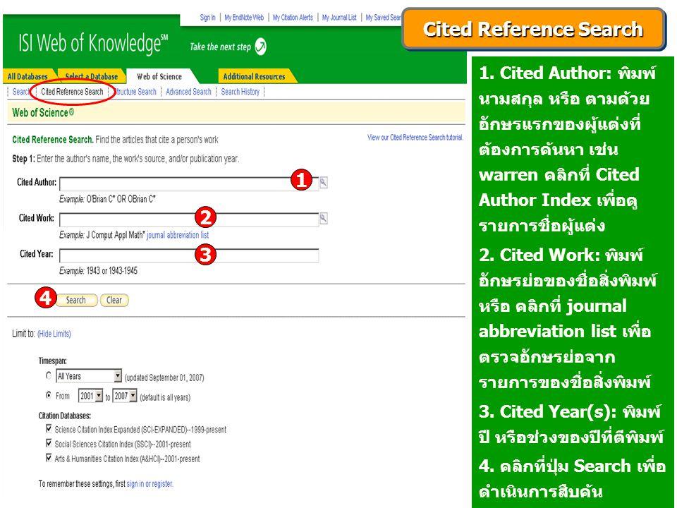 1. Cited Author: พิมพ์ นามสกุล หรือ ตามด้วย อักษรแรกของผู้แต่งที่ ต้องการค้นหา เช่น warren คลิกที่ Cited Author Index เพื่อดู รายการชื่อผู้แต่ง 2. Cit