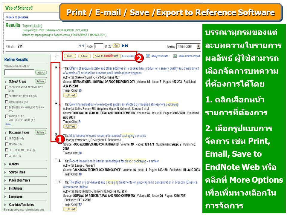 บรรณานุกรมของแต่ ละบทความในรายการ ผลลัพธ์ ผู้ใช้สามารถ เลือกจัดการบทความ ที่ต้องการได้โดย 1. คลิกเลือกหน้า รายการที่ต้องการ 2. เลือกรูปแบบการ จัดการ เ