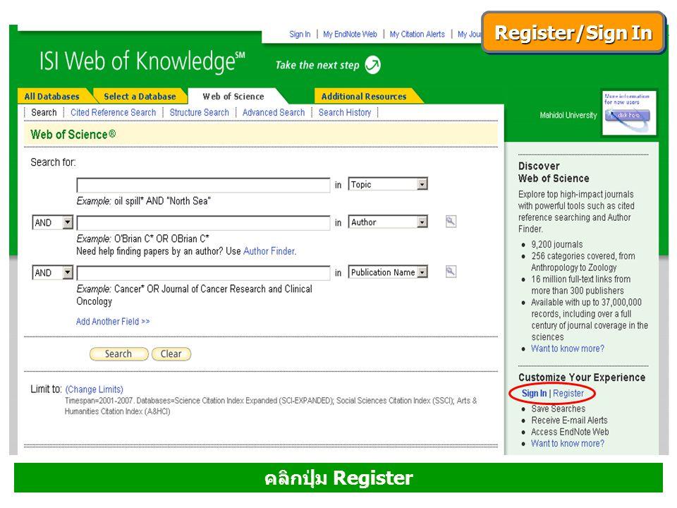 Register/Sign In คลิกปุ่ม Register