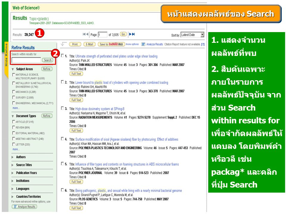 1. แสดงจำนวน ผลลัพธ์ที่พบ 2. สืบค้นเฉพาะ ภายในรายการ ผลลัพธ์ปัจจุบัน จาก ส่วน Search within results for เพื่อจำกัดผลลัพธ์ให้ แคบลง โดยพิมพ์คำ หรือวลี