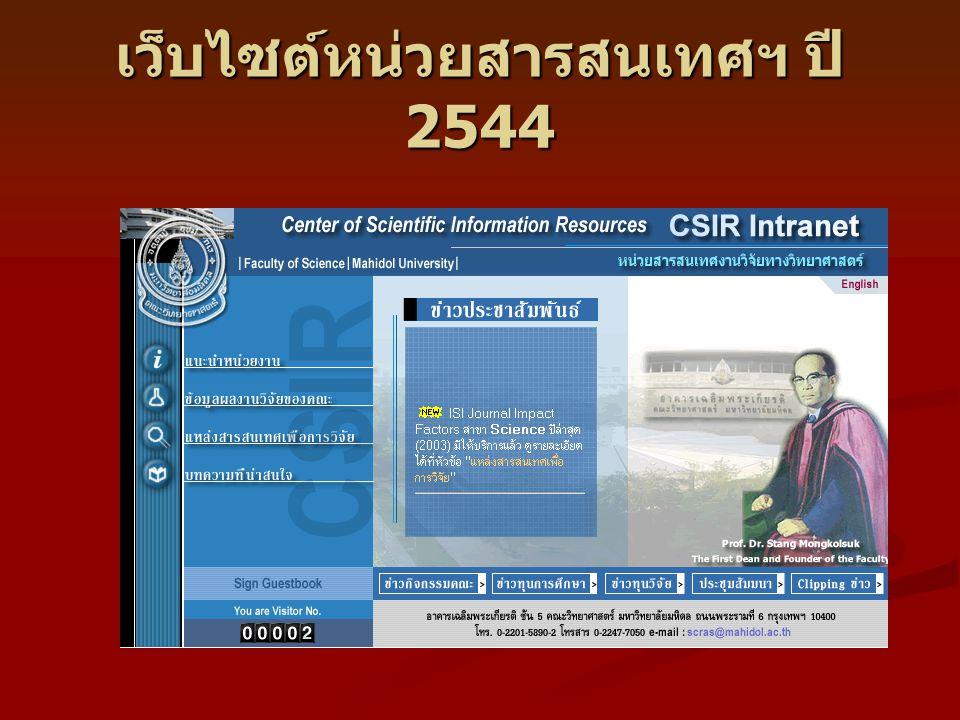 เว็บไซต์หน่วยสารสนเทศฯ ปี 2544