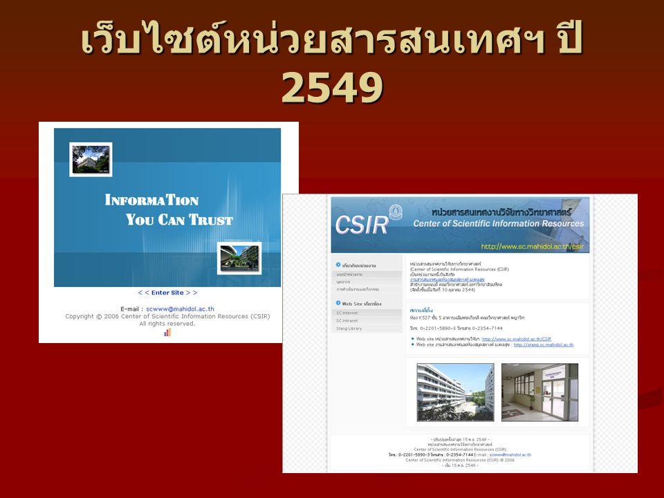 เว็บไซต์หน่วยสารสนเทศฯ ปี 2549