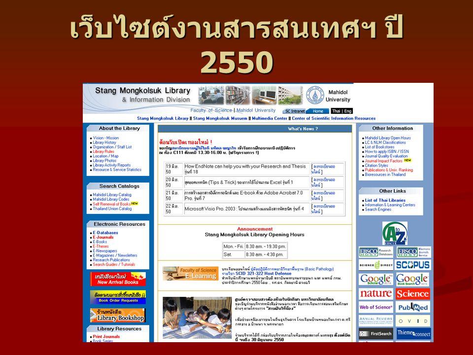 เว็บไซต์งานสารสนเทศฯ ปี 2550