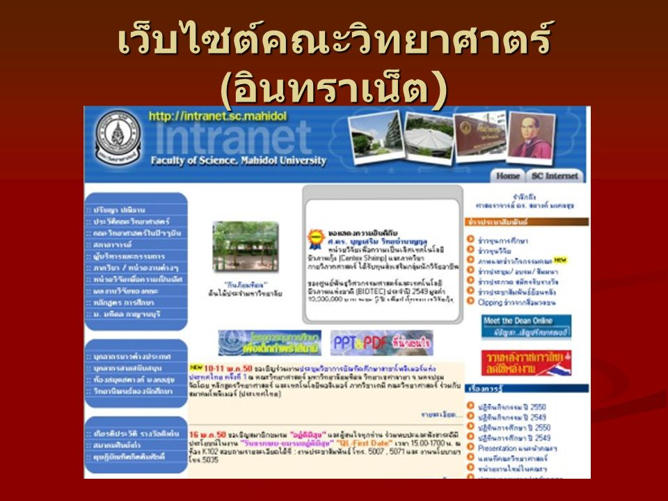 เว็บไซต์คณะวิทยาศาตร์ ( อินทราเน็ต )