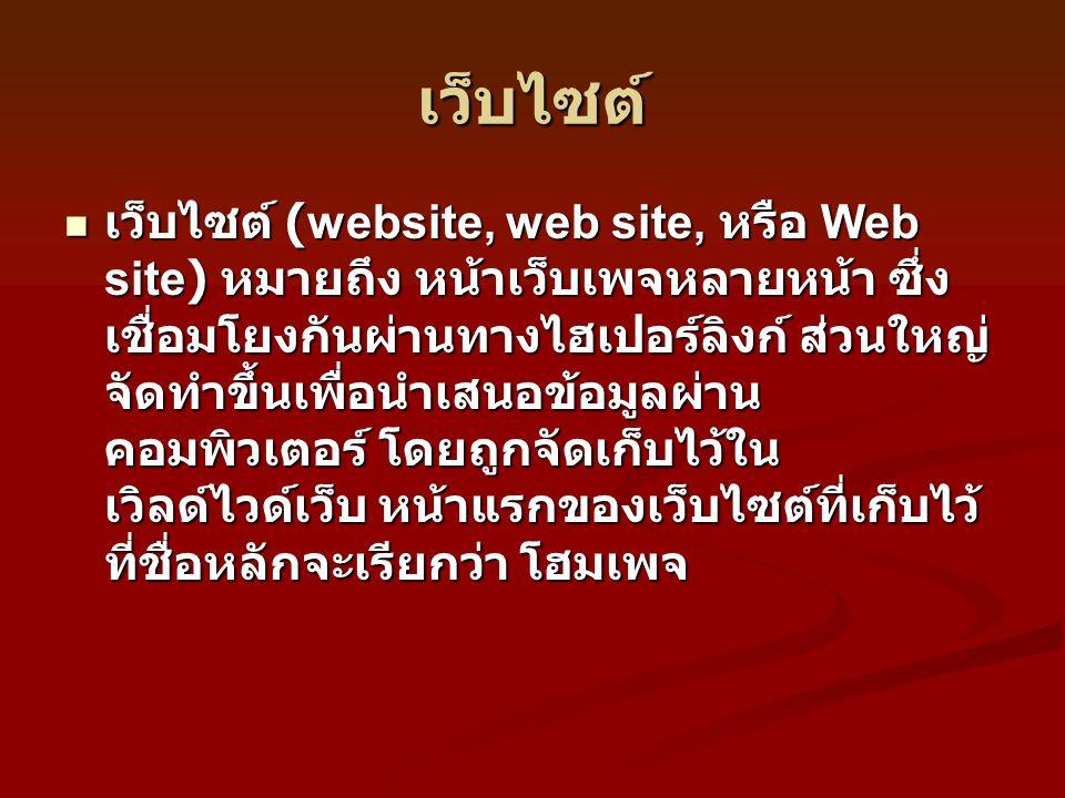 เว็บไซต์ เว็บไซต์ (website, web site, หรือ Web site) หมายถึง หน้าเว็บเพจหลายหน้า ซึ่ง เชื่อมโยงกันผ่านทางไฮเปอร์ลิงก์ ส่วนใหญ่ จัดทำขึ้นเพื่อนำเสนอข้อมูลผ่าน คอมพิวเตอร์ โดยถูกจัดเก็บไว้ใน เวิลด์ไวด์เว็บ หน้าแรกของเว็บไซต์ที่เก็บไว้ ที่ชื่อหลักจะเรียกว่า โฮมเพจ เว็บไซต์ (website, web site, หรือ Web site) หมายถึง หน้าเว็บเพจหลายหน้า ซึ่ง เชื่อมโยงกันผ่านทางไฮเปอร์ลิงก์ ส่วนใหญ่ จัดทำขึ้นเพื่อนำเสนอข้อมูลผ่าน คอมพิวเตอร์ โดยถูกจัดเก็บไว้ใน เวิลด์ไวด์เว็บ หน้าแรกของเว็บไซต์ที่เก็บไว้ ที่ชื่อหลักจะเรียกว่า โฮมเพจ