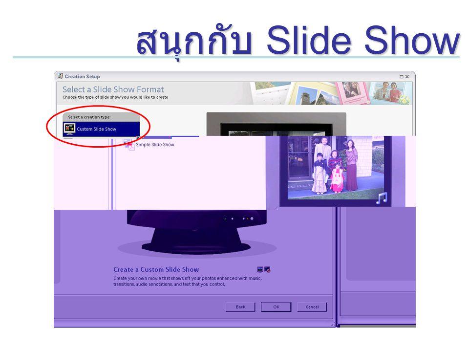 สนุกกับ Slide Show