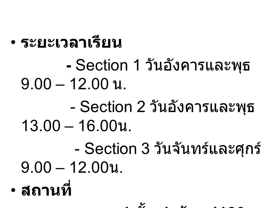 ระยะเวลาเรียน - Section 1 วันอังคารและพุธ 9.00 – 12.00 น. - Section 2 วันอังคารและพุธ 13.00 – 16.00 น. - Section 3 วันจันทร์และศุกร์ 9.00 – 12.00 น. ส