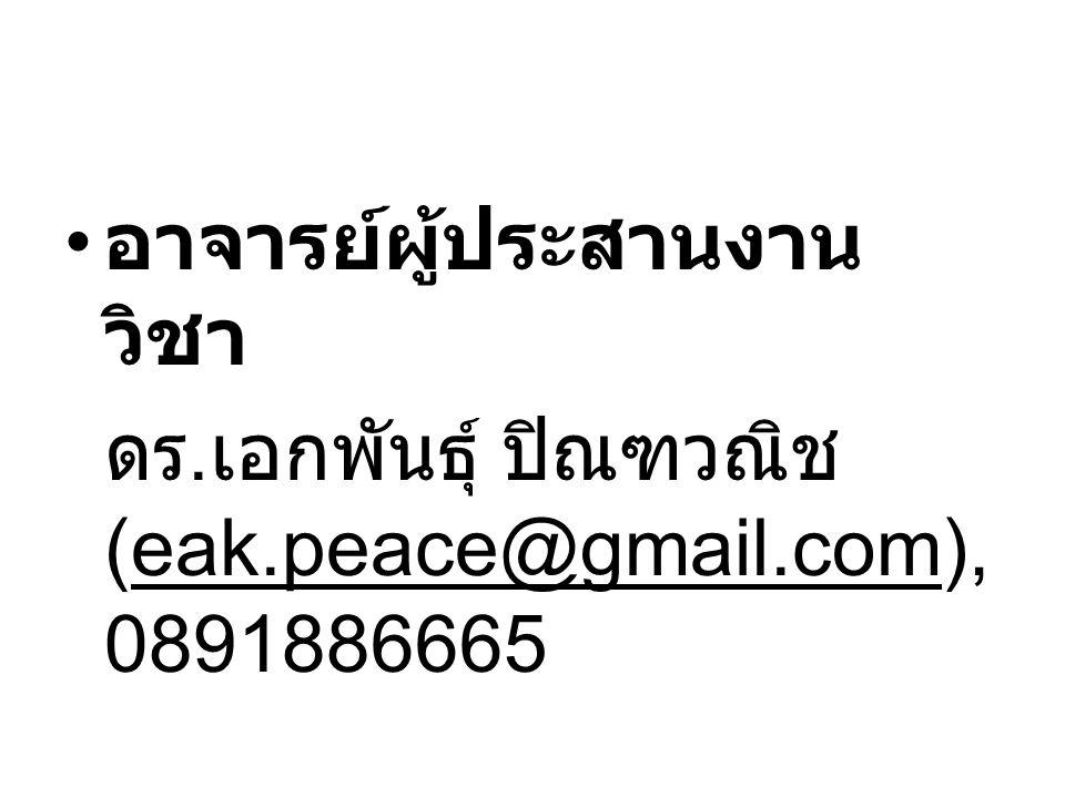 อาจารย์ผู้ประสานงาน วิชา ดร. เอกพันธุ์ ปิณฑวณิช (eak.peace@gmail.com), 0891886665