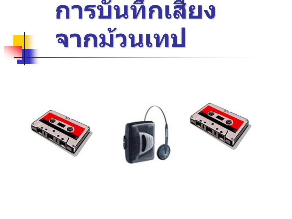 อุปกรณ์ เครื่องเล่นเทปบันทึกเสียง / เครื่องวอล์ก แมนหรือซาวน์เบาท์ สายสัญญาณแบบ 1 ออก 2 ( สายสเตอริ โอ 1 หัว RCA 2 หัว ) สายสัญญาณแบบ 1 ออก 1 ( สายสเตอริ โอ ทั้ง 2 ด้าน )