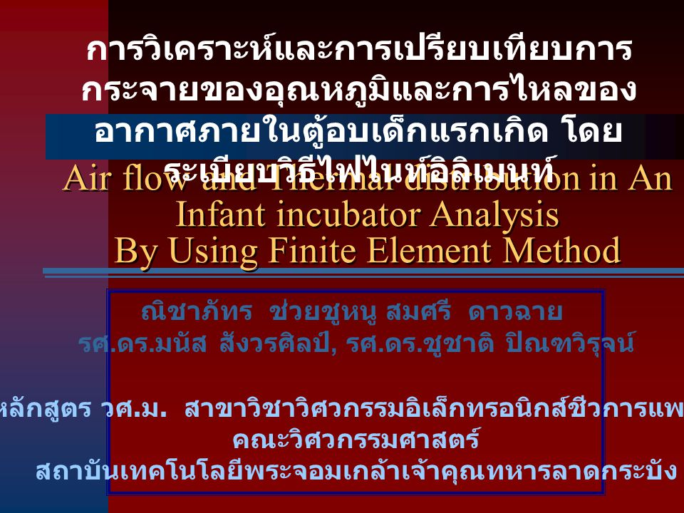 Air flow and Thermal distribution in An Infant incubator Analysis By Using Finite Element Method การวิเคราะห์และการเปรียบเทียบการ กระจายของอุณหภูมิและ