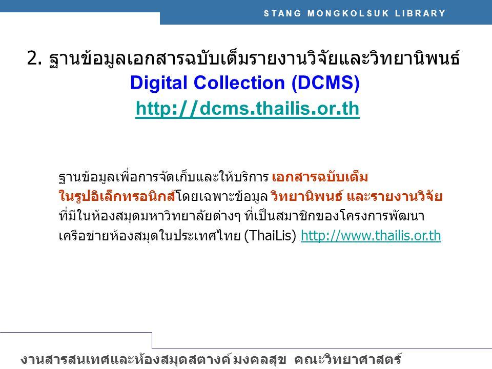 S T A N G M O N G K O L S U K L I B R A R Y งานสารสนเทศและห้องสมุดสตางค์ มงคลสุข คณะวิทยาศาสตร์ มหาวิทยาลัยมหิดล http://stang.sc.mahidol.ac.th 2.