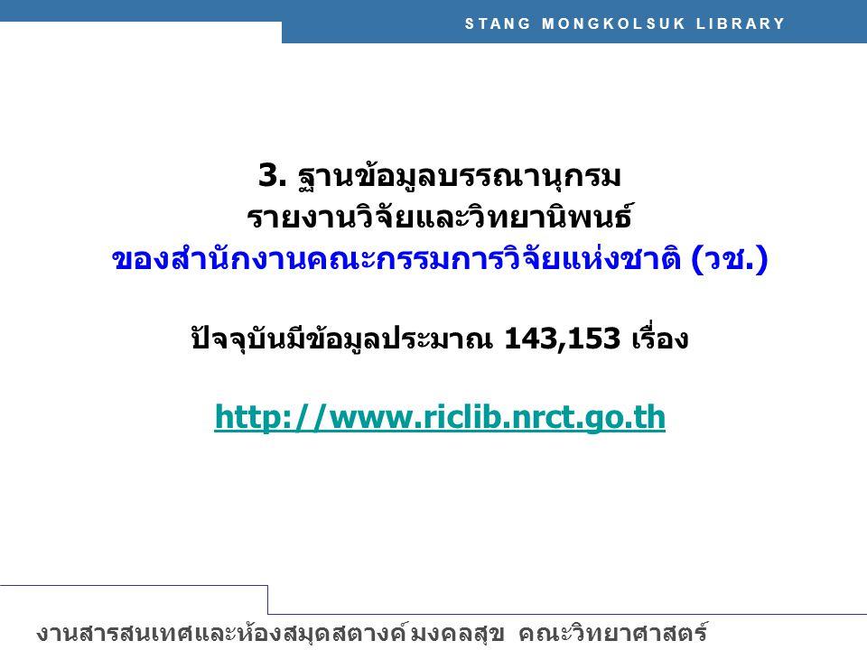S T A N G M O N G K O L S U K L I B R A R Y งานสารสนเทศและห้องสมุดสตางค์ มงคลสุข คณะวิทยาศาสตร์ มหาวิทยาลัยมหิดล http://stang.sc.mahidol.ac.th 3.