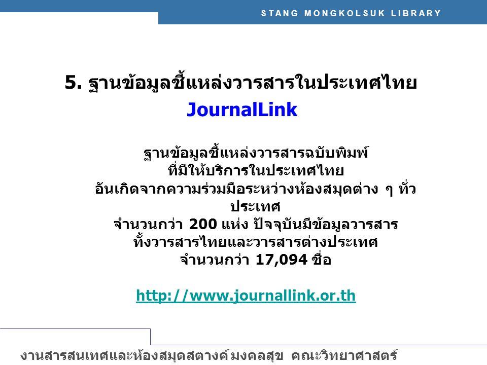S T A N G M O N G K O L S U K L I B R A R Y งานสารสนเทศและห้องสมุดสตางค์ มงคลสุข คณะวิทยาศาสตร์ มหาวิทยาลัยมหิดล http://stang.sc.mahidol.ac.th 5.